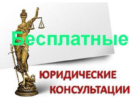 Юридические консультации в Владикавказе