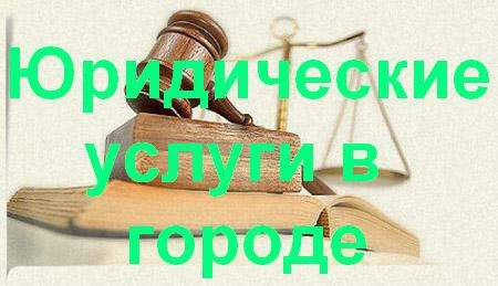 Юридические услуги в Владикавказе