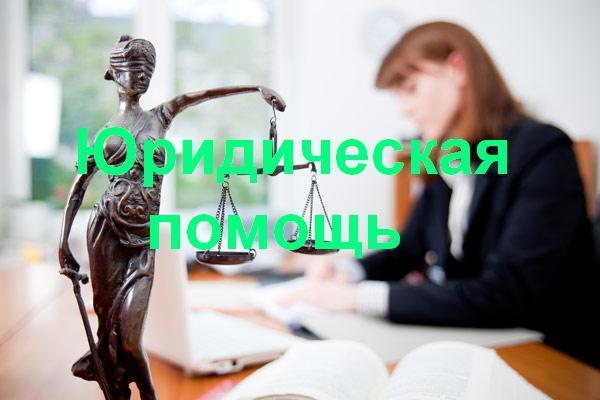 Юридическая помощь в Владикавказе