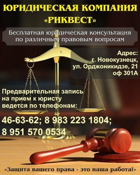 Юрист Владикавказ
